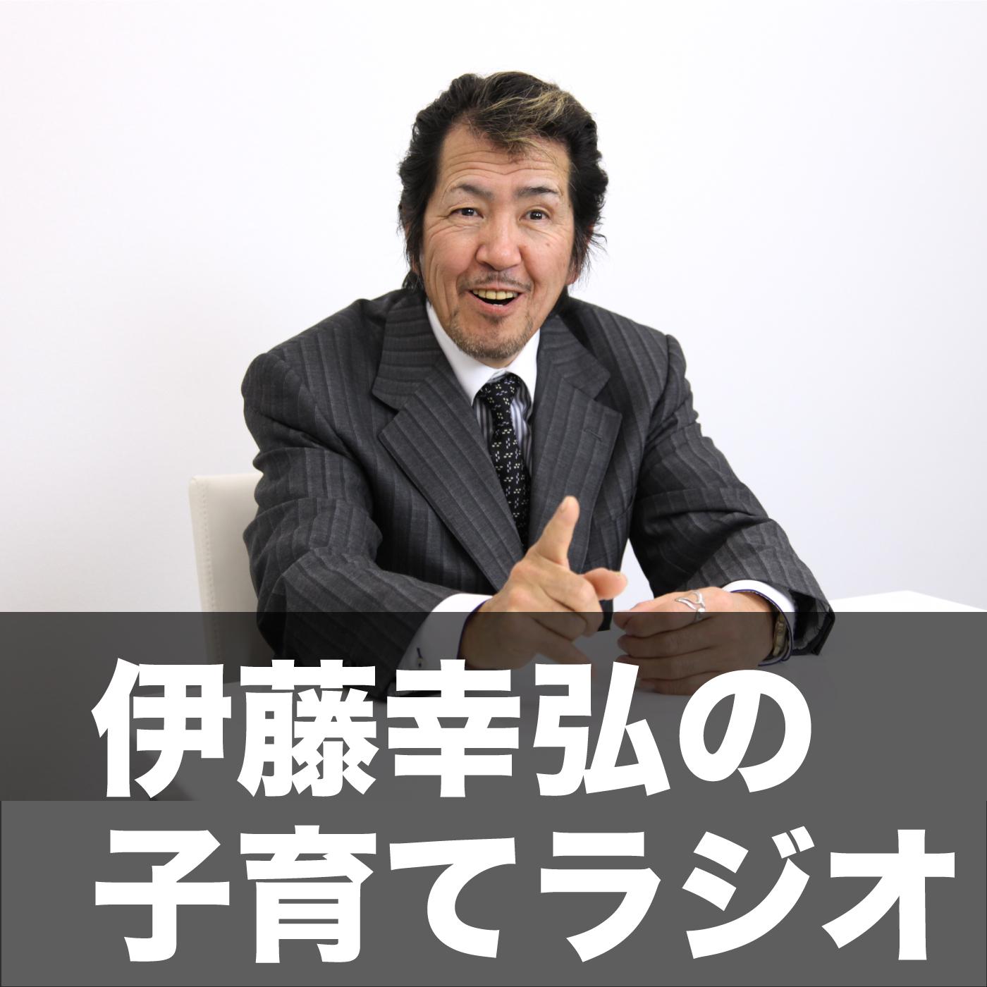 伊藤幸弘の子育てラジオ